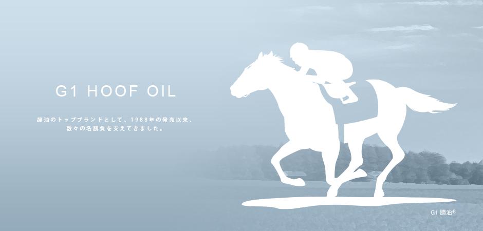 G1 MINK OIL